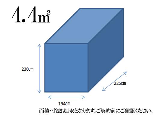 コンテナ寸法図4.4帖