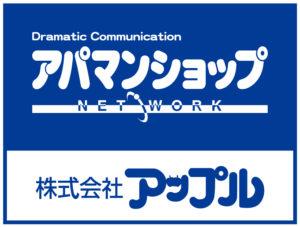 アパマンショップ×アップル-ロゴ