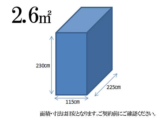 コンテナ寸法図2.6帖