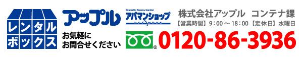 コンテナ課(株式会社アップル)お問合せ 0120-86-3936