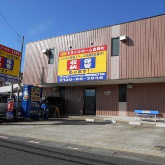 トランクルーム吉野町 外観写真