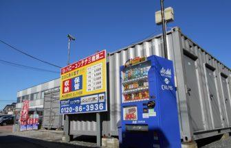 コンテナ三橋第二 01