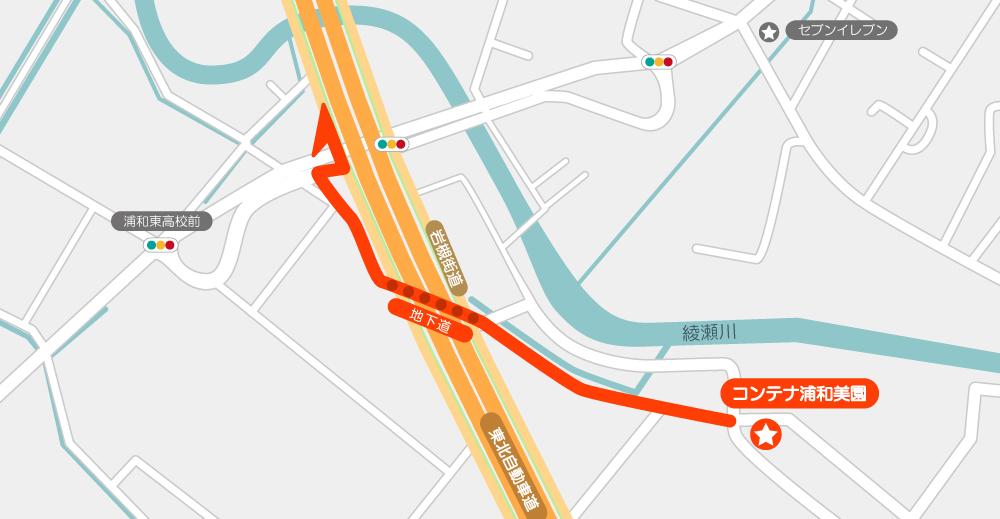 コンテナ浦和美園 経路図2