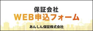 Web申込バナー①