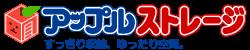 アップルストレージ ロゴ