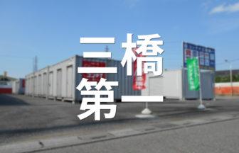 コンテナ三橋第一 アイキャッチ