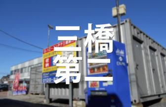 コンテナ三橋第二 アイキャッチ