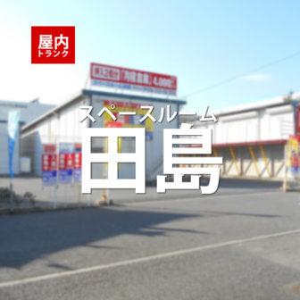 スペースルーム田島