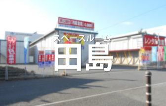 スペースルーム田島 アイキャッチ