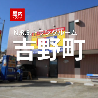 N.R.S.トランクルーム吉野町 アイキャッチ