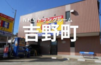 N.R.Sトランクルーム吉野町 アイキャッチ