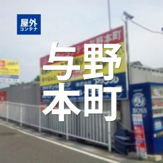 コンテナ与野本町