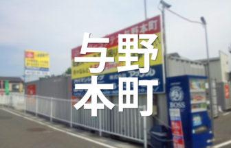 コンテナ与野本町 アイキャッチ