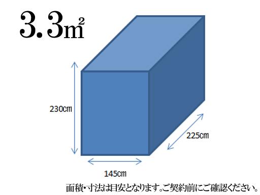 コンテナ寸法図3.3帖